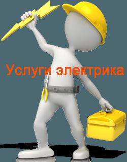Сайт электриков Владикавказ. vladikavkaz.v-el.ru электрика официальный сайт Владикавказа